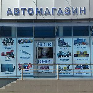 Автомагазины Красных Четаев