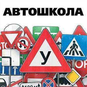 Автошколы Красных Четаев