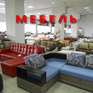 Магазины мебели Красных Четаев