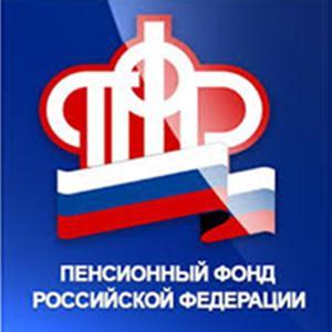 Пенсионные фонды Красных Четаев