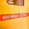 Аварийные службы в Красных Четаях