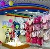 Детские магазины в Красных Четаях