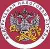 Налоговые инспекции, службы в Красных Четаях