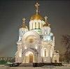 Религиозные учреждения в Красных Четаях