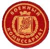Военкоматы, комиссариаты в Красных Четаях