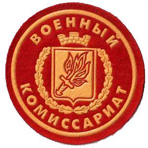 Военкоматы, комиссариаты Красных Четаев